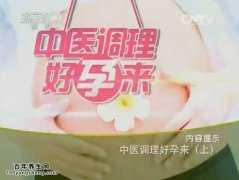 20150112健康之路视频和笔记:王必勤,郭志强讲最佳生育年龄,受孕