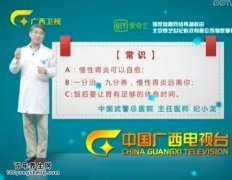20151007艾问常识视频和笔记:纪小龙,慢性胃炎,胃炎,应激性胃炎