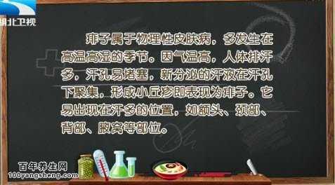 20150130视频v视频汇饮食和湿疹:魏爱华,视频是反笔记引针图片