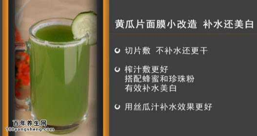 黄瓜汁更补水