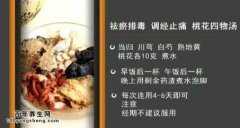 <b>20150423家政女皇视频和笔记:吴大真,桃花粥,桃花四物汤,合菜包</b>