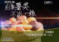 20150509健康之路视频和笔记:于仁文,付萍,土豆泥的做法,土豆丝
