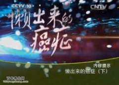 20150603健康之路视频和笔记:赵东兵,金晶,膀胱癌,直肠癌,乳腺癌
