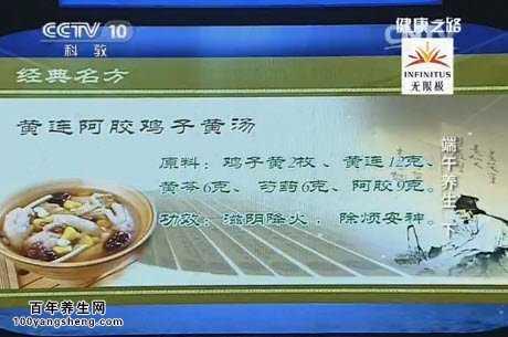 黄连阿胶鸡子黄汤