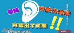 20150703X诊所视频和笔记:郭裕,耳石症,习服疗法,掏耳朵,打耳洞