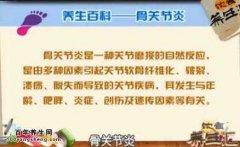 20150716饮食养生汇视频和笔记:王江宁,骨性关节炎,香辣排骨