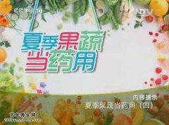 20150727健康之路视频和笔记:邓丙戌,张苍,桃子的功效与作用,美容