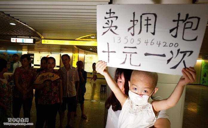 80后母亲为救白血病女儿卖拥抱