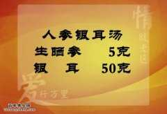<b>20150831养生堂视频和笔记:王庆国,人参的功效,过食人参的表现</b>