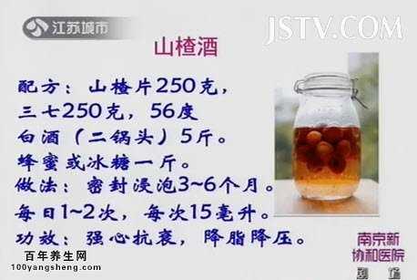 山楂酒的功效与作用