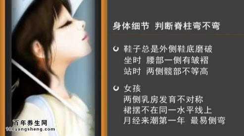 20150909家政女皇视频和笔记:王福印,高低肩,脊柱侧弯,荞麦扒糕