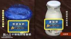 <b>20150904X诊所视频和笔记:吴萍,酸奶,益生菌,肠道菌群,肠癌,防癌</b>