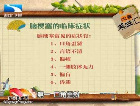 20150929视频v视频汇视频和饮食:彭斌,脑梗塞先笔记b触图片