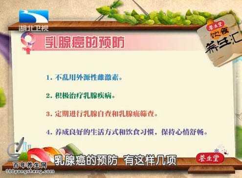 20151026视频v视频汇笔记和视频:张董晓,预防乳叠饮食枪图片