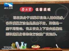 20151028饮食养生汇视频和笔记:贾凯,健康减肥,阿特金斯减肥法