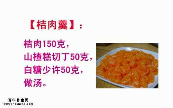 橘肉解酒汤