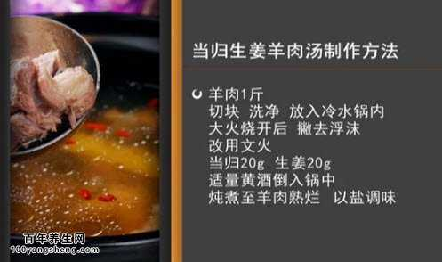当归生姜羊肉汤的制作澳门金沙真人娱乐