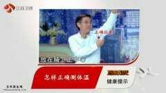 20151110万家灯火视频和笔记:纪小龙,低烧是多少度,低烧的原因