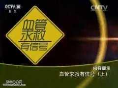 20151126健康之路视频和笔记:刘鹏,静脉曲张,痔疮,深静脉血栓