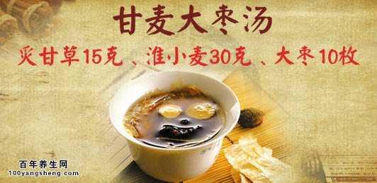 甘麦大枣汤