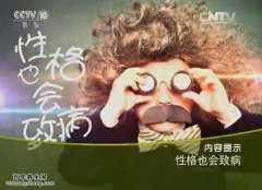 20151216健康之路视频和笔记:杨甫德,性格,腹式呼吸,心脑血管疾病