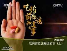 20151225健康之路视频和笔记:徐彦贵,儿童用药,感冒,发热,低血糖