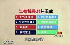 20160120饮食养生汇视频和笔记:胡广芹,鼻炎,马蹄豌豆炒虾仁