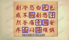 20160322饮食养生汇视频和笔记:魏汉林,心梗,椰浆豆腐烧黄辣丁
