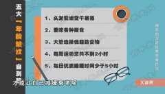 20160405X诊所视频和笔记:刘俊清,衰老,抗衰老食疗方,排毒