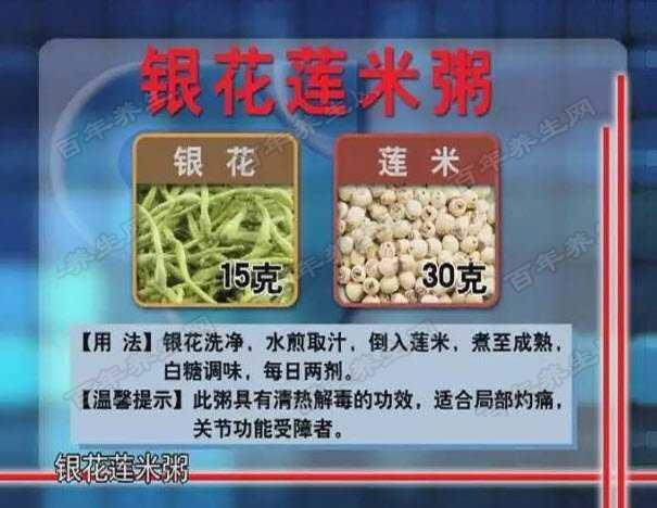 银花莲米粥