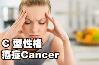 C型性格与癌症的关系