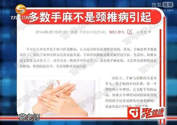 手麻多数都不是颈椎病引起的
