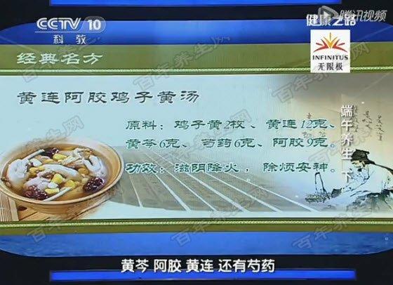 黄连阿胶鸡子黄汤的原料及功效