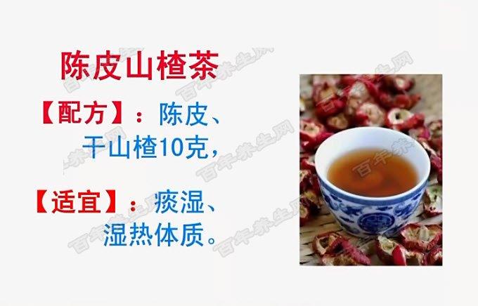 陈皮山楂茶的配方及功效