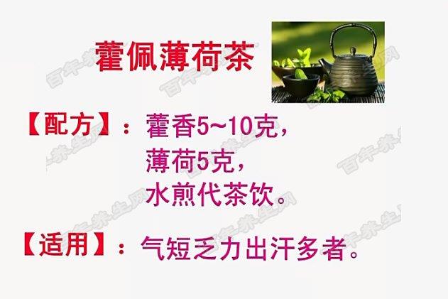 藿香薄荷茶的配方及功效