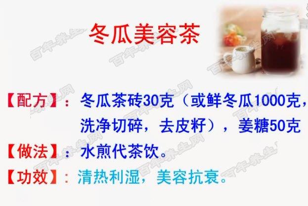 冬瓜美容茶的配方、做法及功效