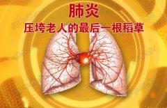 20160704养生堂视频和笔记:李燕明,肺炎,肺部感染,吸入性肺炎