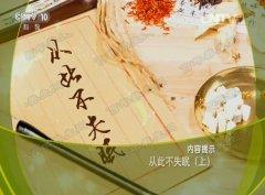 20160802健康之路视频和笔记:刘剑锋,失眠,甘麦大枣汤,心肾不交
