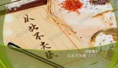 20160803健康之路视频和笔记:刘剑锋,失眠,阴虚火旺,黄酒阿胶膏