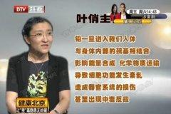 20160806健康北京视频和笔记:叶俏,铅中毒,汞中毒,重金属中毒