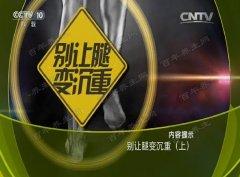 20160830健康之路视频和笔记:陈忠,腿部动脉硬化,缺血,间歇性跛行