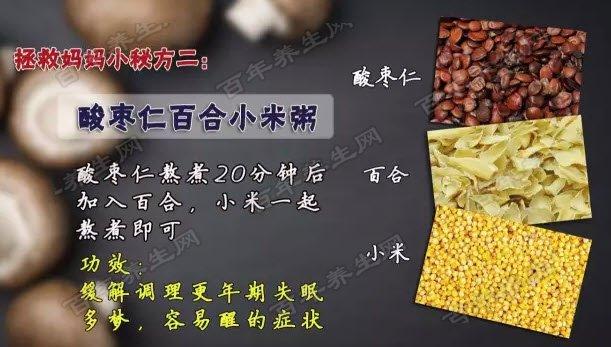 酸枣仁百合小米粥