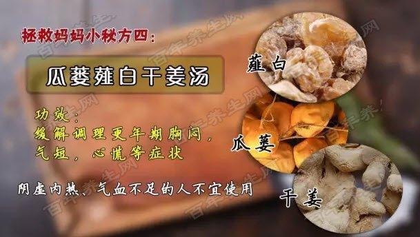 瓜蒌薤白干姜汤