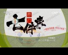 20161001健康之路视频和笔记:陈伟,正确吃油保健康,膳食指南