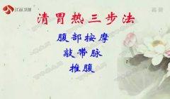 20161017万家灯火视频和笔记:赵进喜,胃热,清胃热三部曲,糖尿病