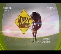 20161028健康之路视频和笔记:姜辉,姜涛,雄激素,腹型肥胖,多汗