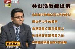 20161110健康北京视频和笔记:林剑浩,髌骨软化症,膝关节损伤