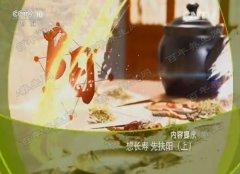 20161202健康之路视频和笔记:陈晓锋,阳气不足,扶阳,红枣桂圆茶