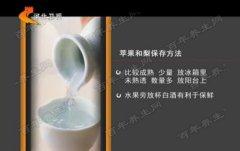 20161207家政女皇视频和笔记:冯双庆,水果存放小妙招,白菜素香干