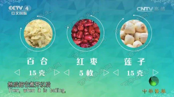 百合红枣莲子汤